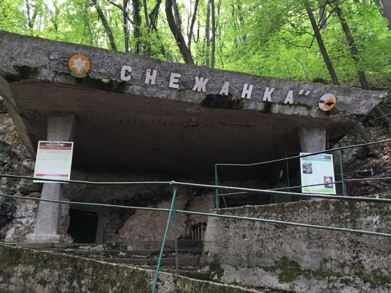 Пещера Снежанка – Пещера