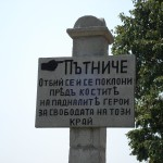 a sign in the military memorial in Tutrakan