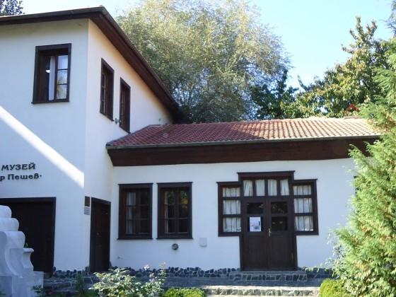 """Къща – музей """"Димитър Пешев"""" – Кюстендил"""