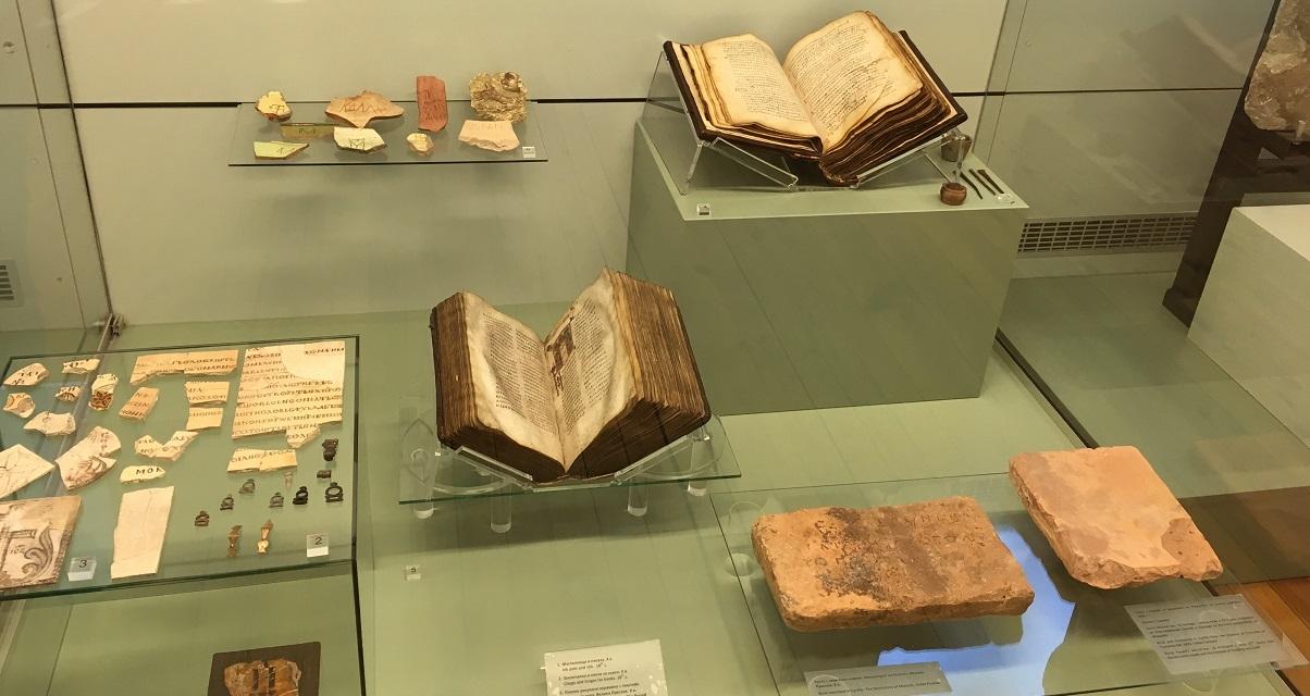 Археологически институт с музей при БАН – София