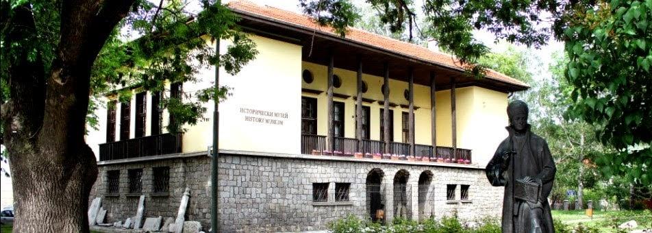 Исторически музей – Самоков