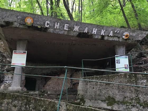 Екопътека Снежанка – Пещера