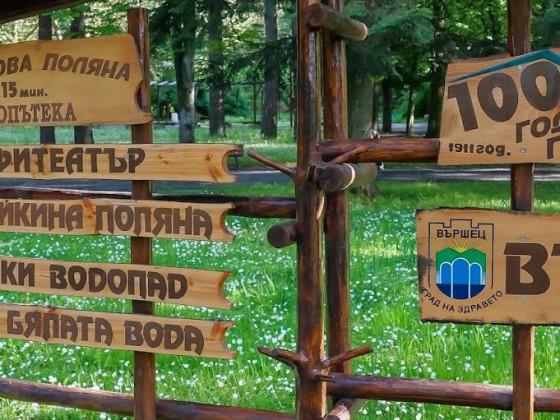 Екопътека Иванчова поляна