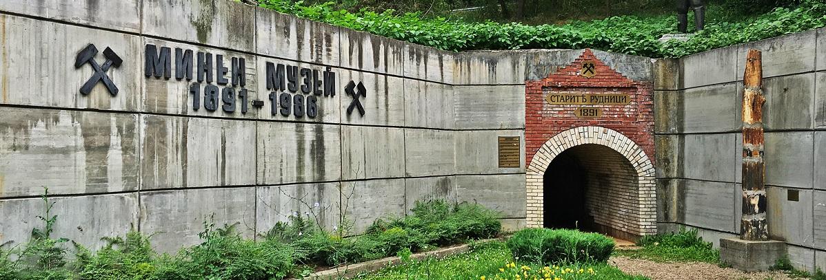 Подземен минен музей – Перник